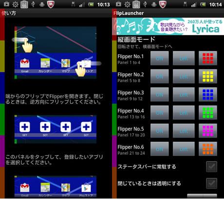 FlipLauncher:使い方の説明画面(左)設定画面(右)