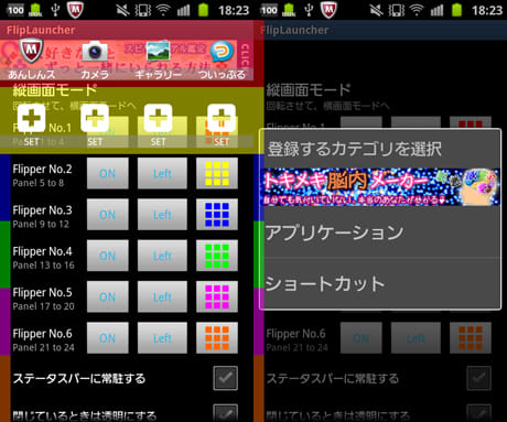 FlipLauncher:アプリの登録画面(左)登録するアイコンはアプリかショートカットを選択できる(右)