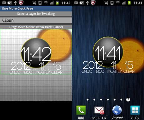 One More Clock Widget Free:「Personalize Clock」でレイアウト変更できる(左)このテーマは太陽の位置を変更できる(右)