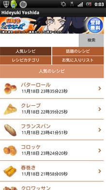 パンのレシピ:人気や話題のレシピからも探せる