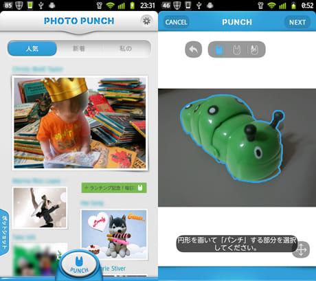 ポットパンチ:TOP画面(左)おおよその範囲を囲めば、自動で切り抜き範囲を確定してくれる(右)