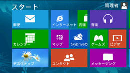 Fake Windows 8