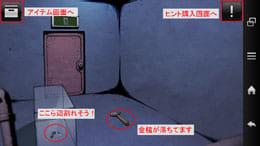 ドアスアンドルームズ:基本画面にはアイテムや気になるところが表示