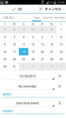 GTasks: To Do List | Task List:カレンダー表示も可能