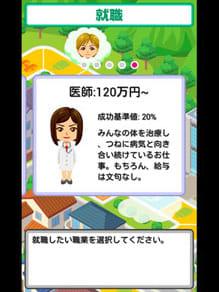 人生ゲーム借金返済計画:ポイント3