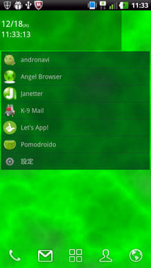 LaunchWatch:アプリ登録後、ウィジェットをタップした画面