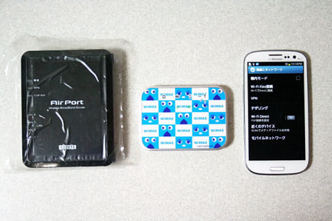 左から無線LANルータ、WiMAX対応モバイルWi-Fiルータ、テザリング機能を搭載しているスマートフォン「GALAXY S III SC-06D」