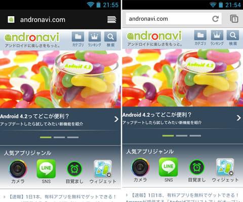 ブラウザアプリを表示。標準ブラウザ(左)『Chrome』(右)