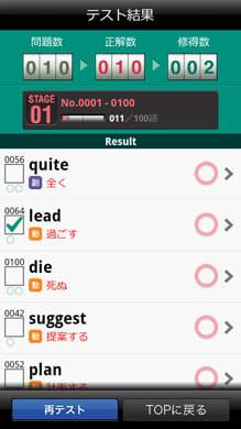 英単語センター1800:英単語テストのリザルト画面