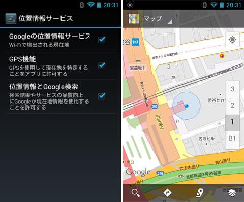 位置情報サービスの設定画面(左)『マップ』の画面(右)