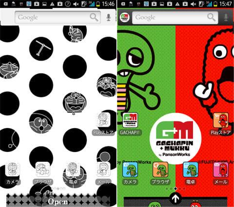HomeChange:『ドラえもん~ドット~』(左)『GACHAPIN+MUKKU by PansonWorks』(右)