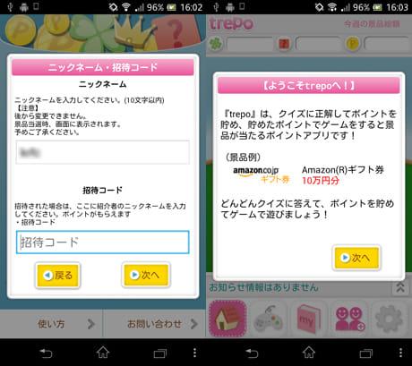 【懸賞クイズゲーム】1日5分の運だめし!トレポ/trepo:ニックネームなどを登録(左)豪華景品をゲットしよう(右)