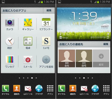 「TouchWiz標準モード」を適用したホーム画面