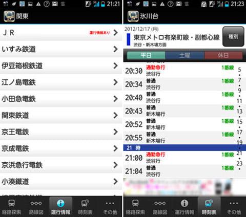「駅すぱあと」無料経路探索乗り換え案内ナビゲーション: 「運行情報」画面(左)「時刻表」画面(右)