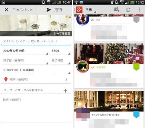 Google+:「イベント」機能を使ってオフ会を主催!(左)「今後」行われるイベントのリスト(右)