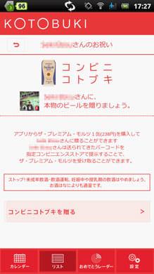 お祝いごと管理手帳 KOTOBUKI:コンビニギフトで実際に贈ってみました