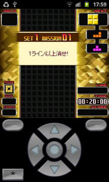 TETRIS(R) CLASSIC COLLECTION:ポイント4