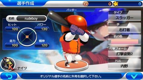 ベースボールスーパースターズ2013:右打者、HR量産型スラッガー!