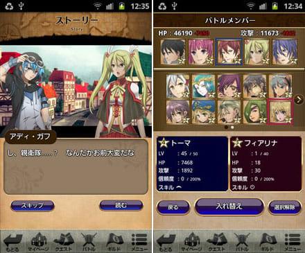 ワールドメーカー:ファンタジー小説ばりの物語。(左)多彩なスキルで部隊編成の自由度が高い。(右)