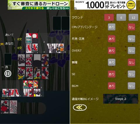 花札 こいこい フリー:対戦画面(左)設定画面(右)