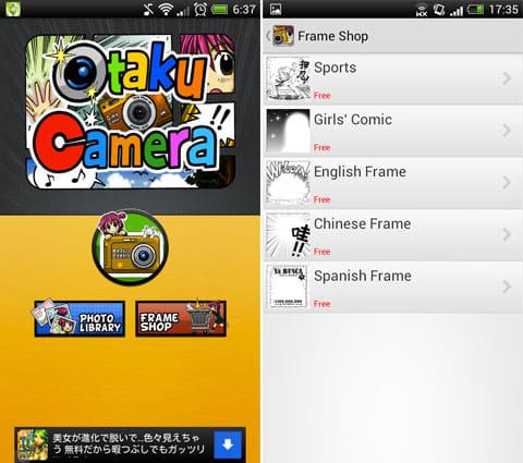 オタクカメラ - 写真を漫画風に!:カメラから撮影、ギャラリーから選択、フレームのダウンロードから選べる(左)「FRAME SHOP」には、複数のテーマが用意されている(右)