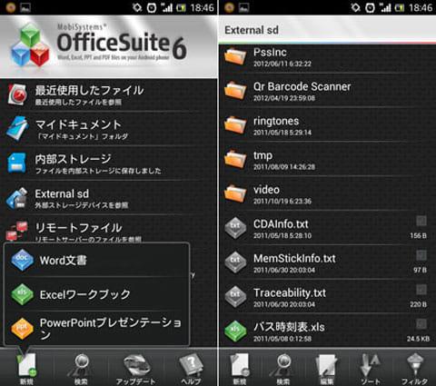 OfficeSuite Pro 6 + (PDF & HD):Word、Excel、PowerPoint形式の編集・閲覧とPDF形式の閲覧ができる