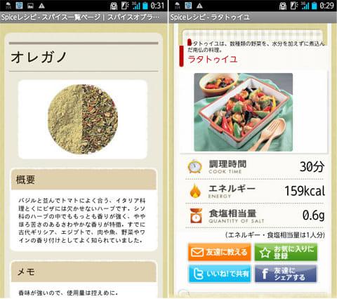 ハウス食品「スパイスレシピ」:スパイス情報画面(左)レシピ画面(右)