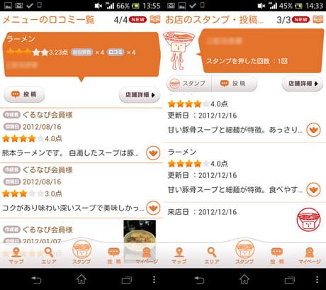 ぐるなび みつけてラーメン/人気ラーメン店の口コミ検索・作成:メニューに対する口コミが見られる(左)自分で口コミ投稿しよう(右)