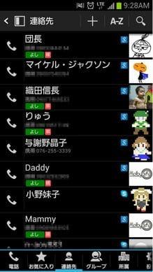 DW 電話帳:所属や役職の他、関係性でもアドレスを管理できる