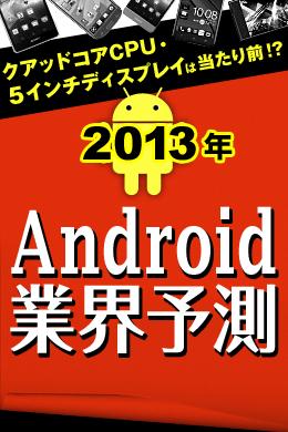 2013年のAndroid業界を予測