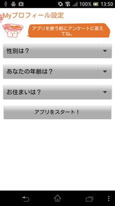 ぐるなび みつけてラーメン/人気ラーメン店の口コミ検索・作成:プロフィール登録