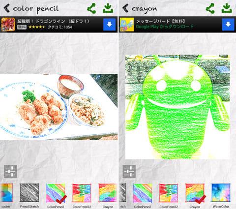 スケッチグル:「color pencil」(左)「crayon」(右)