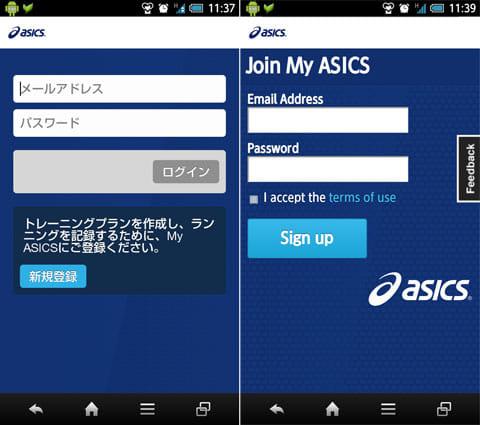 My ASICS:ログイン画面。まずは新規登録しよう(左)アカウント登録画面(右)