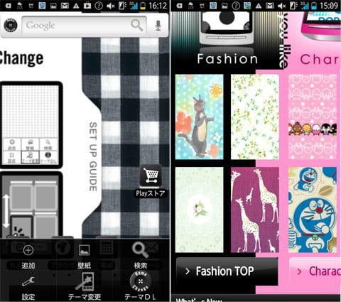 HomeChange:デフォルトのテーマ。メニューをタップした画面(左)「テーマDL」タップ画面(右)