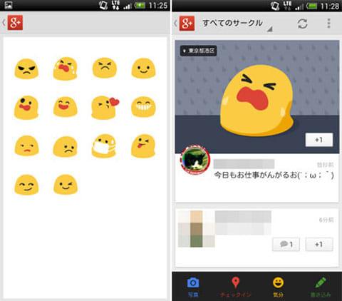 Google+:「気分」をタップ。かわいい画像で今の気分を投稿しよう!