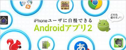 Androidユーザだからこそ楽しめるアプリ特集