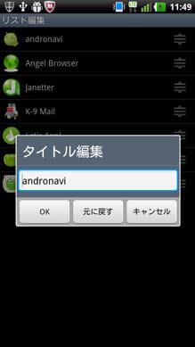 LaunchWatch:「リスト編集」画面