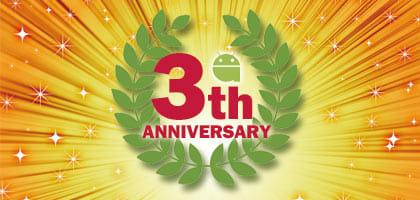 【祝】andronaviは3周年を迎えました!「あったらいいな、夢のスマホ」大募集!