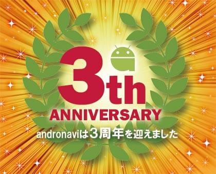 【祝】andronaviは3周年を迎えました