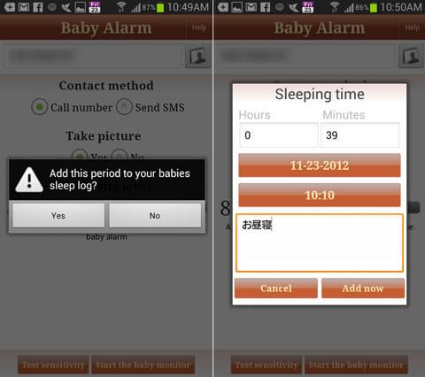 Baby Monitor:「sleep log」登録のガイダンス(左)登録画面(右)