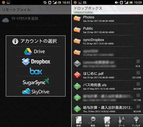OfficeSuite Pro 6 + (PDF & HD):複数のオンラインストレージサービスに対応(左)アクセスも簡単(右)