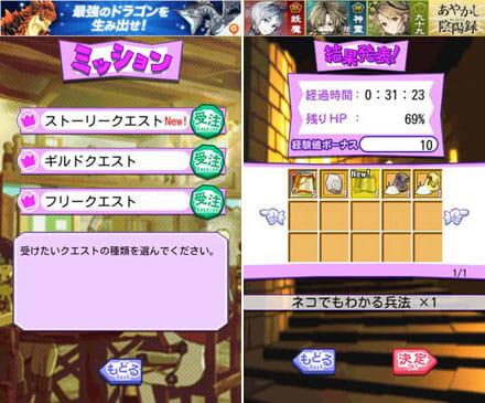 クラウンギルド2-交わる世界に届く唄-:クエスト受注型になり短時間で遊べるようになった。(左)様々なアイテムを入手せよ!(右)