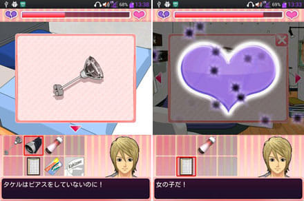 浮気ゲーム タケルの憂鬱:ベッドにピアスが!(左)証拠を見つけるとラブゲージが下がっていきます。(右)