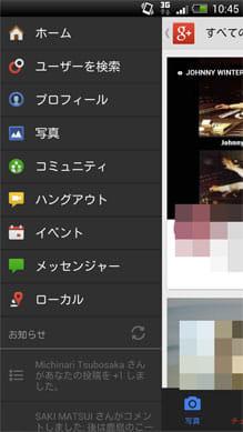 Google+:新機能「コミュニティ」と「イベント」