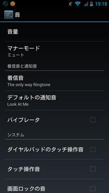 MP3 Ringtoneメーカー:デフォルトの着信音が設定された状態
