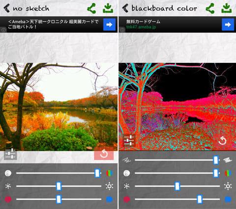 スケッチグル:加工していない写真でも調整できる(左)芸術が爆発した感じ(右)