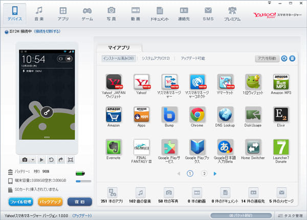 「デバイス」画面