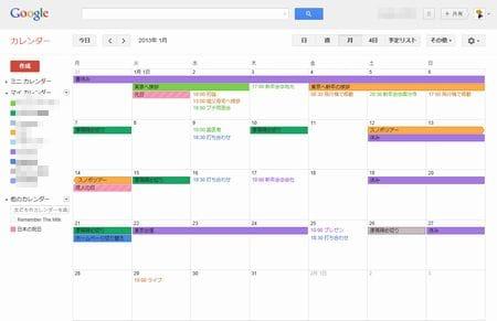 PCブラウザから見たGoogle カレンダー。ウインドウサイズによっては文字が小さく感じることも