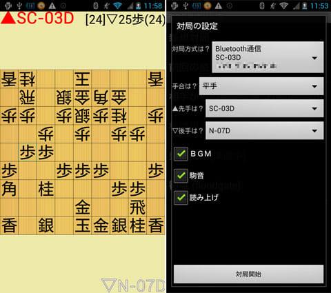 奈良将棋(お試し版):対局画面(左)対局の設定画面(右)