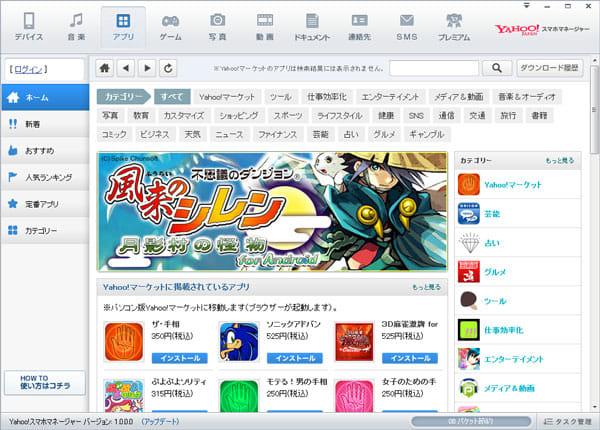 「アプリ」画面